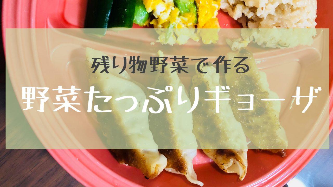 春キャベツ餃子アイキャッチ