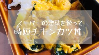 総菜チキンカツアイキャッチ