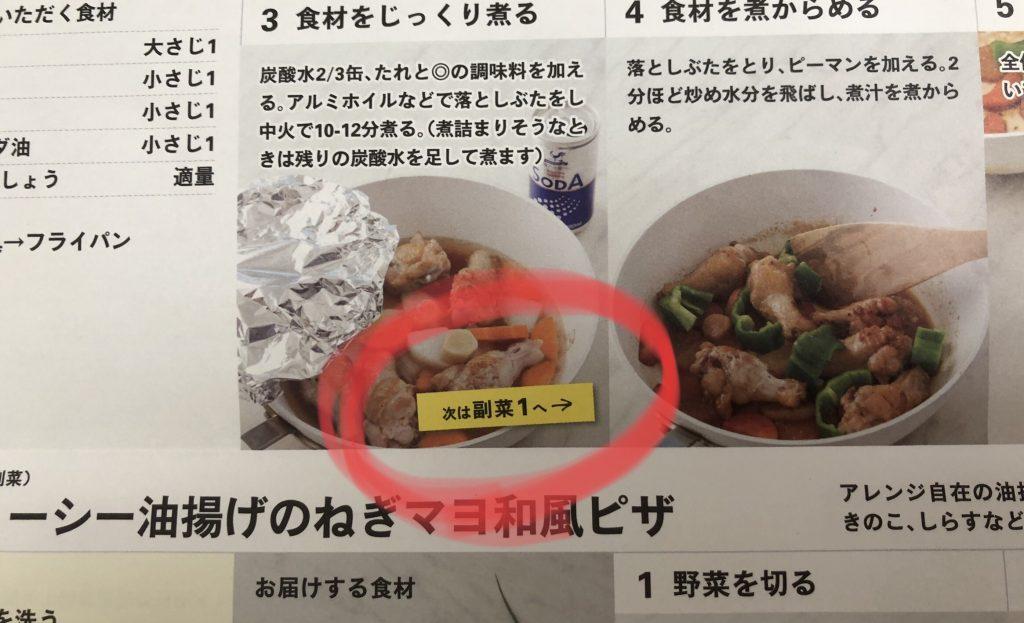 レシピに効率のいい手順が指示