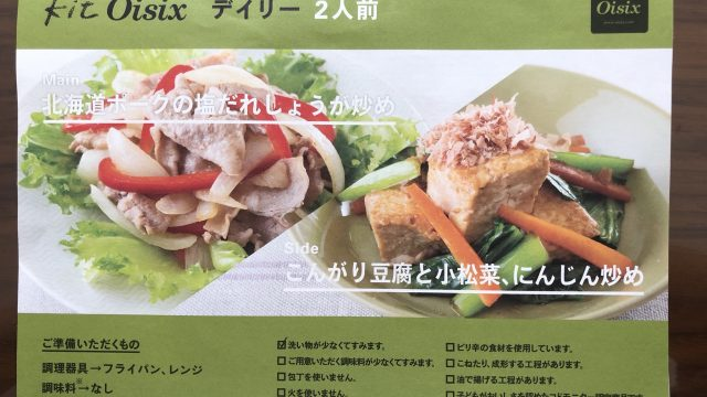 オイシックス北海道ポーク塩だれ炒め