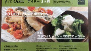 アジの野菜トマトソースとたらこブロッコリー