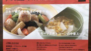 ふわり鶏団子アイキャッチ