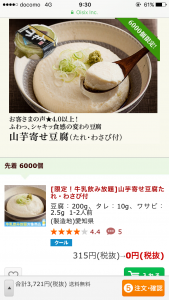 豆腐がオトク