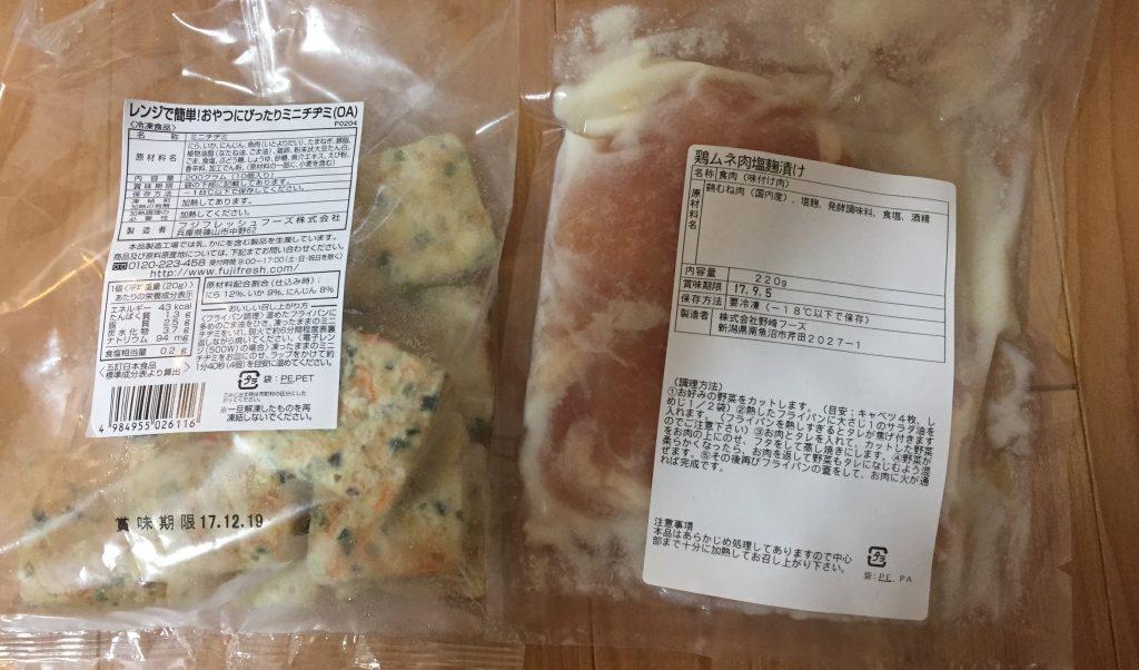 冷凍チヂミと鶏麹漬け