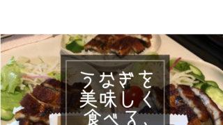 ウナギをおいしく食べるひと手間