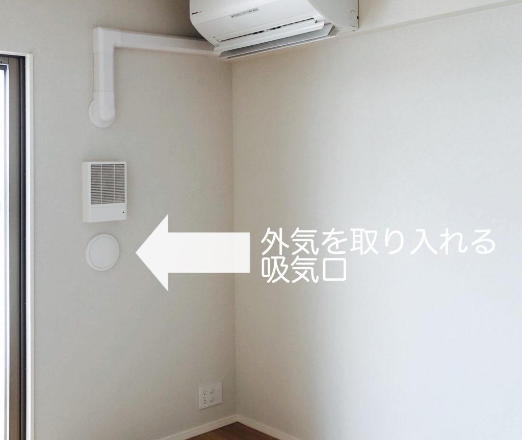 壁にある吸気口