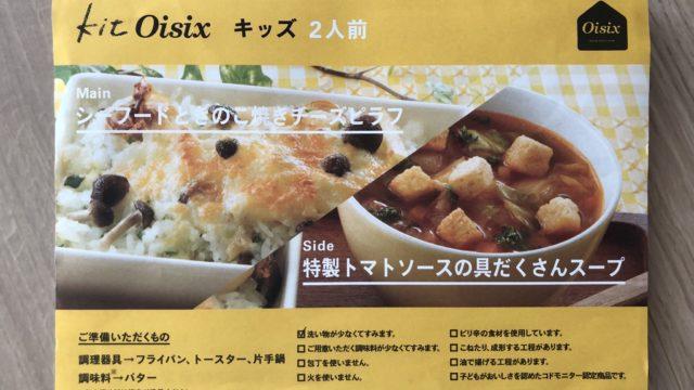 Oisixシーフードときのこのチーズピラフ