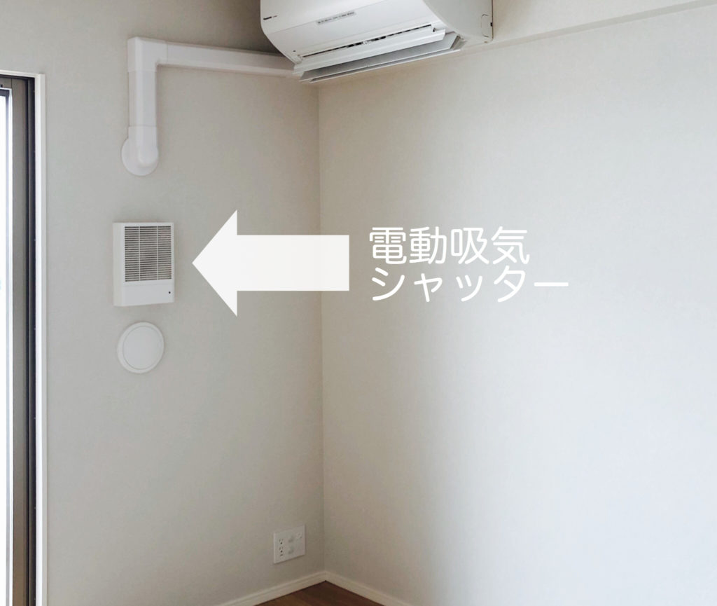 電動吸気シャッター