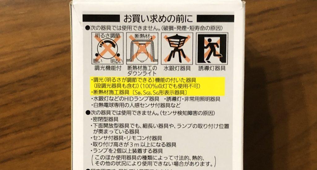 パナソニックの人感センサーライトが使えない器具1