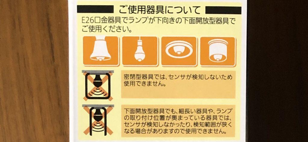 パナソニックの人感センサーライトが使えない器具2