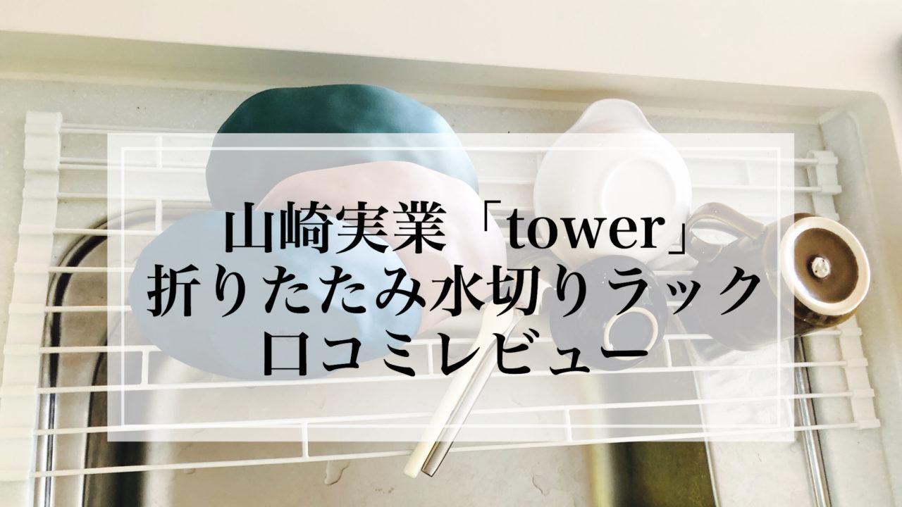 タワー折り畳み水切りラックレビュー