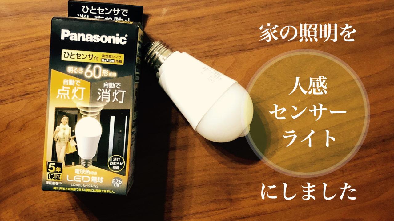 家の照明を人感センサーに交換