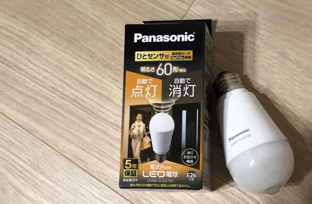 パナソニックの人感センサー付きライト